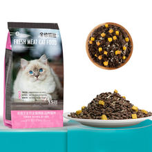 Mixed Flavor Pure Natural Organic Cat Food High Protein Grain Free Bulk Dry Cat Food  Fresh Vegetarian Super Premium Cat Food