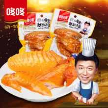 Dongdong Jichi Salted Chicken Wings Chicken Snack Food OEM Snack Food Industry 80g Original Chicken Wings