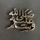 Home Decoration 3D Sign Laser Cutting Metal Wall Art Muslim Islamic Decoration