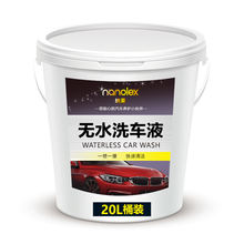 Waterless car wash for car wash with wax