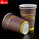 Disposable-paper coffee bottom printed thick paper cups