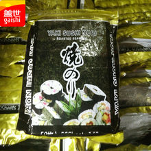 Certified Top Factory 100 Sheets Gold Seaweed Organic Sushi Nori