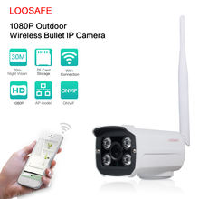 outdoor ip camera in cctv full hd 1080p ip66 waterproof home guard security P2P wireless WiFi IP camera