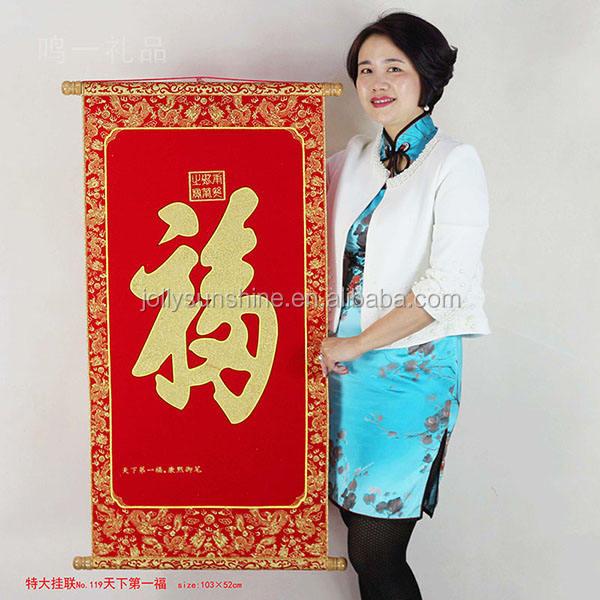 Счастье китайский новый год стеной выделите с мерцание световой бархат каллиграфия