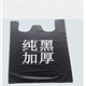 Wholesale china goods Black Color cheap thick garbage bags