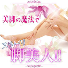 Sexy women legs - leg slimming capsule , more effective combined with foot massager