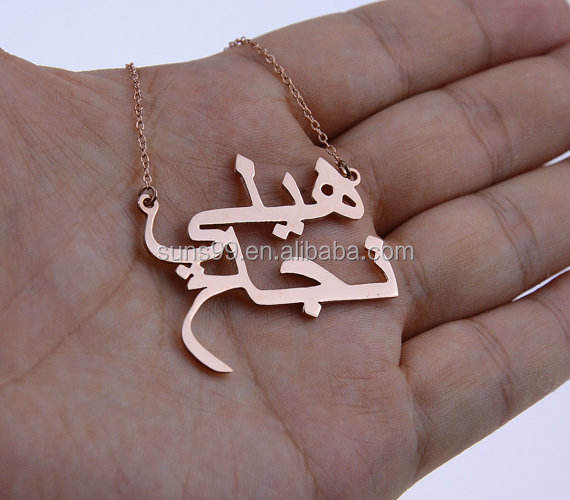 Stainless Steel Rose Gold Arabic Necklace, Personalized Two Arabic Names Necklace
