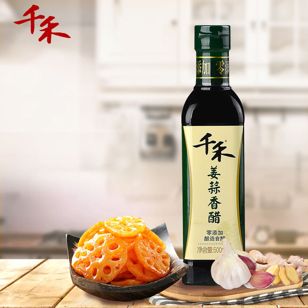 Qianhe brand black balsamic vinegar chinese seasoning