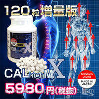 Increase height growth dolomite mineral calcium tablet, made in Japan large volume