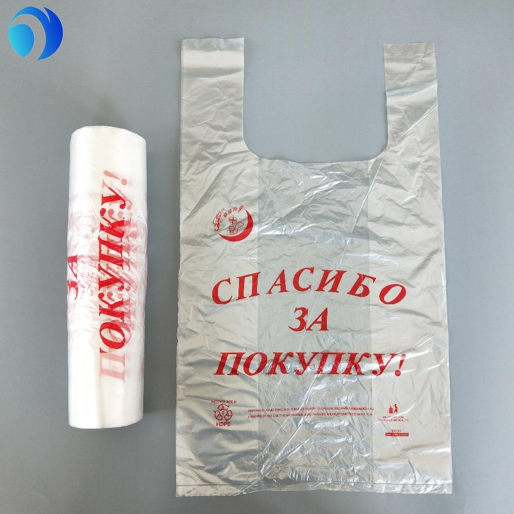Riciclabile eco-friendly in plastica PE t-shirt personalizzate grocery <span class=keywords><strong>shopping</strong></span> borsa per il trasporto su rotolo