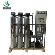 High-grade type 500LPH RO salt water purifier to drinking water machine