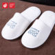 Wholesale White Hotel Disposable Flight Slippers