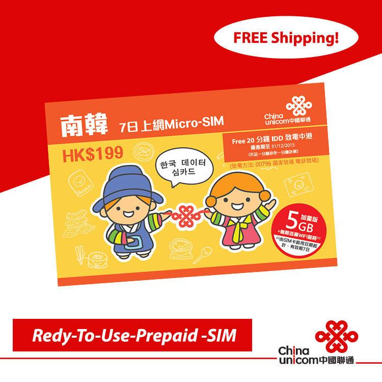 S. 한국 7 일 5기가바이트 데이터 SIM 카드 3g