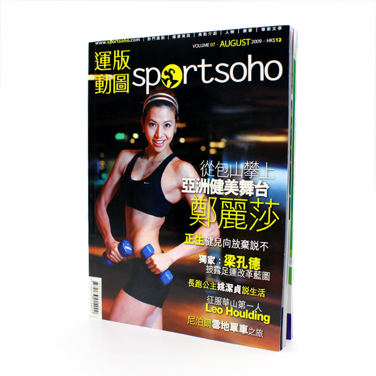 2019High Quality Custom Size Sport Glossy Matte Paper saddle Binding Magazine/brochure for Customer