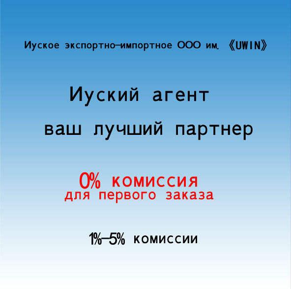 Агент Простых латунных Цепей в Иу 1%-5% комиссии