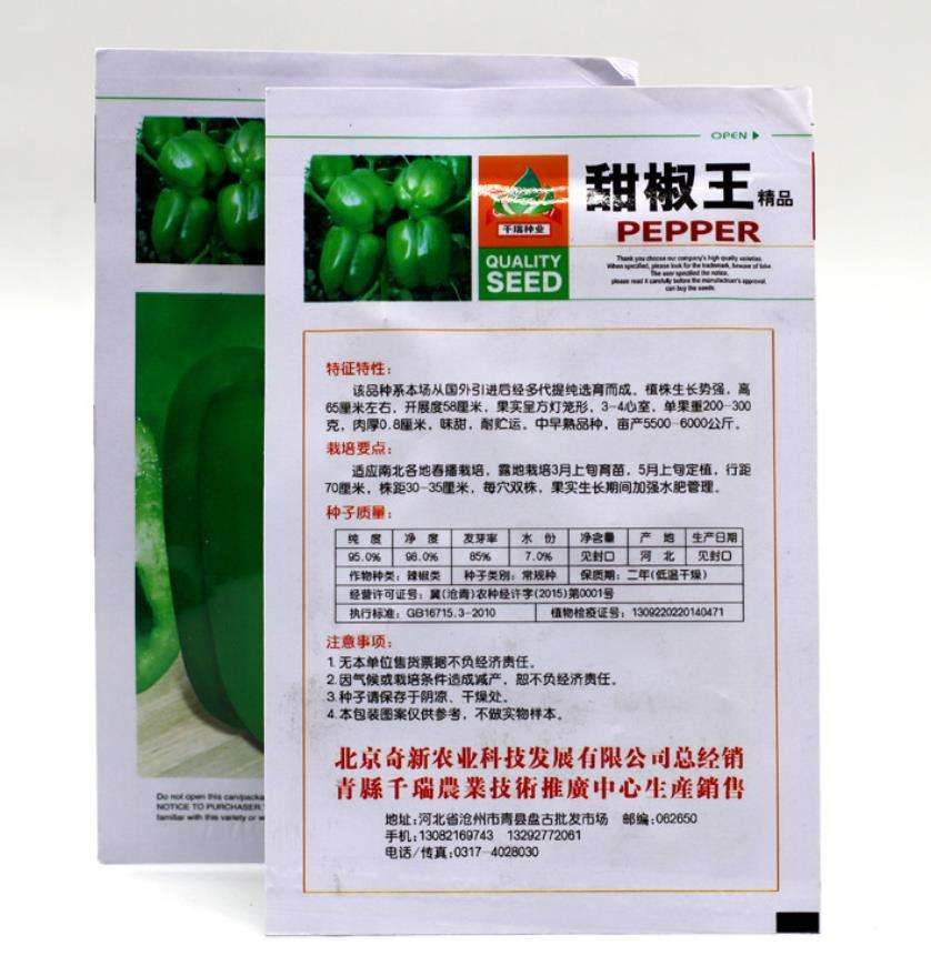 NON-GMO high quality vegetables Green Sweet Pepper Seed