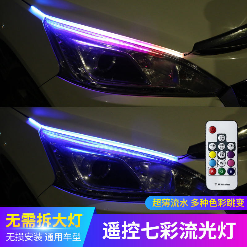 2019 hotselling car flexible LED strip daytime running light + remote control colorful turn signal DRL angel eye headlight 12V
