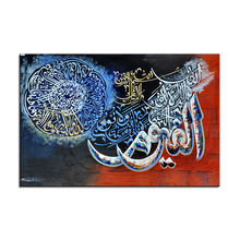 Modern Art Posters and Prints Wall Art Canvas Painting Muslim Islamic Calligraphy Pictures for Living Room Home Decor No Frame