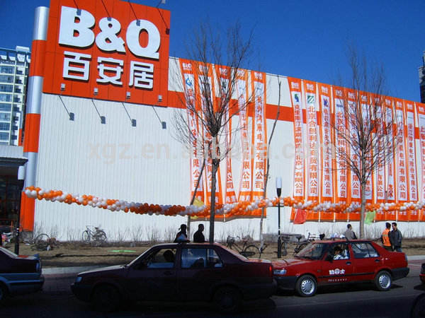 B&Q prefabricated steel structure shopping center