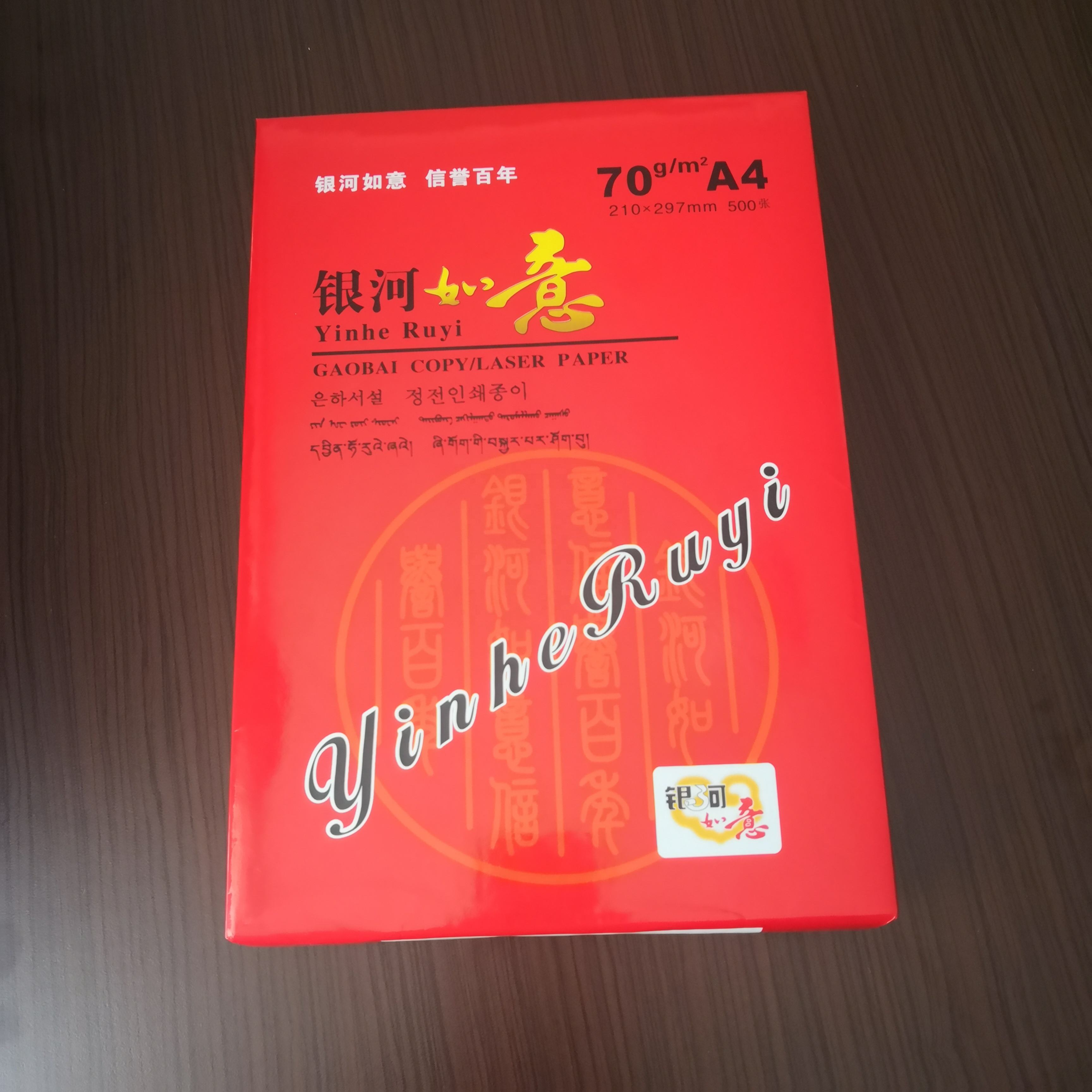 multiple use 70gsm good quality A4 photocopy paper for office