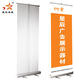 Good Price Roll Up Stand Banner , Pull Up Banner Material 80*200
