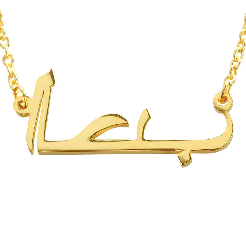 1pc Can Custom Stainless Steel 18K Gold Plating Custom Arabic Name Pendant Necklace