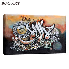 Modern Abstract Islamic Arabic Calligraphy Art Print Painting on Canvas