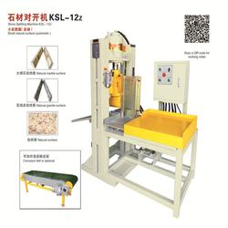Stone Splitting Machine KSL-12Z