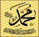 islamic calligraphy art islamic products arabic wall calligraphy