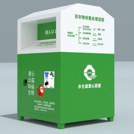 The Clothing Recycling Bin For Public
