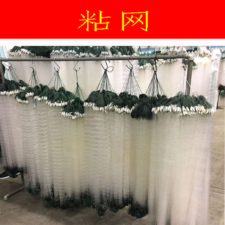 Factory Price Basket Fishing Net Norway Rubber Fishing Net