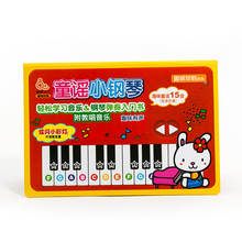 Rhyme in the piano music book sound book educational toys