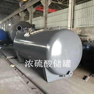 The factory supplies 98% concentrated sulfuric acid storage tank