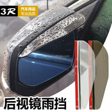 car back mirror accessoires rain protect shield