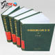 Customized printing thick hardcover Encyclopedia of national culture book