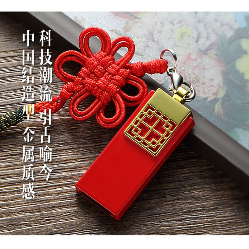 Business Promotion Items Chinese Knot Usb Flash Drive For Gift 2G 4G 8G