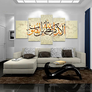 5 Panel Islamic Style Canvas Print Modern Canvas Wall Art Painting