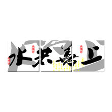 3 Piece Canvas Wall Art Wall Hanging Paper Crafts Chinese Calligraphy Painting