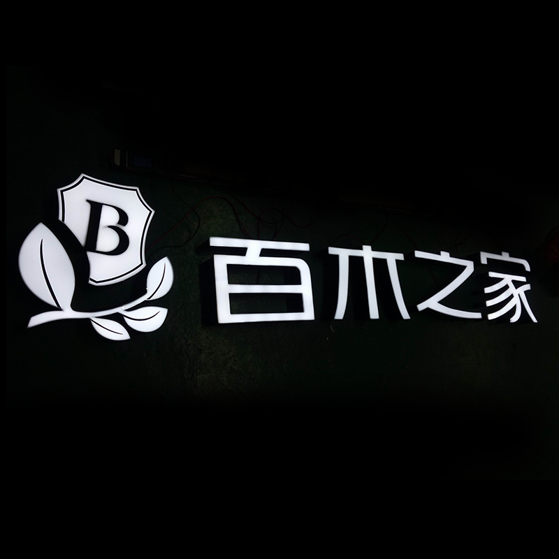 custom made led advertising company logo /name led illuminated 3d front lit retail shop sign