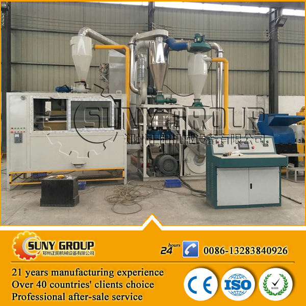 Aluminum and PVC/PE separating recycling machine