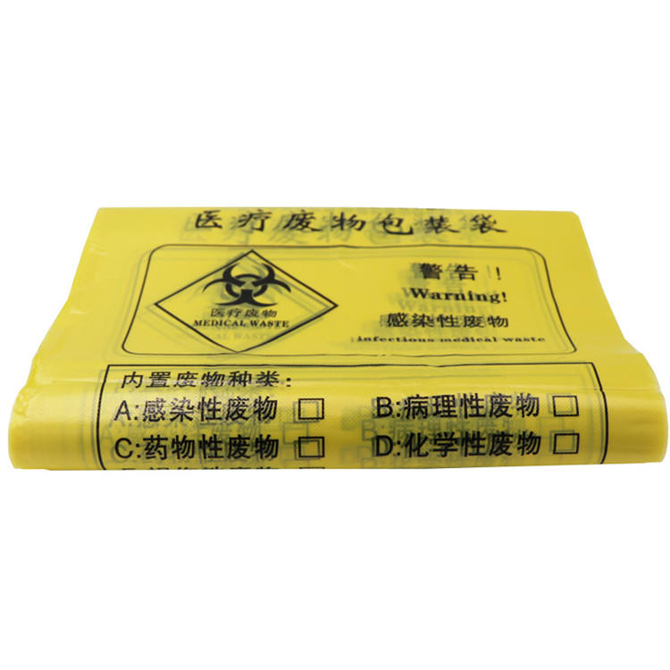 Medium thickened flat mouth type yellow medical garbage bag