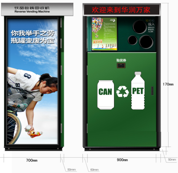 Outdoor three-hole green recycling machine reverse vending machine for plastic bottles cans bottle caps classified LCD LED scree
