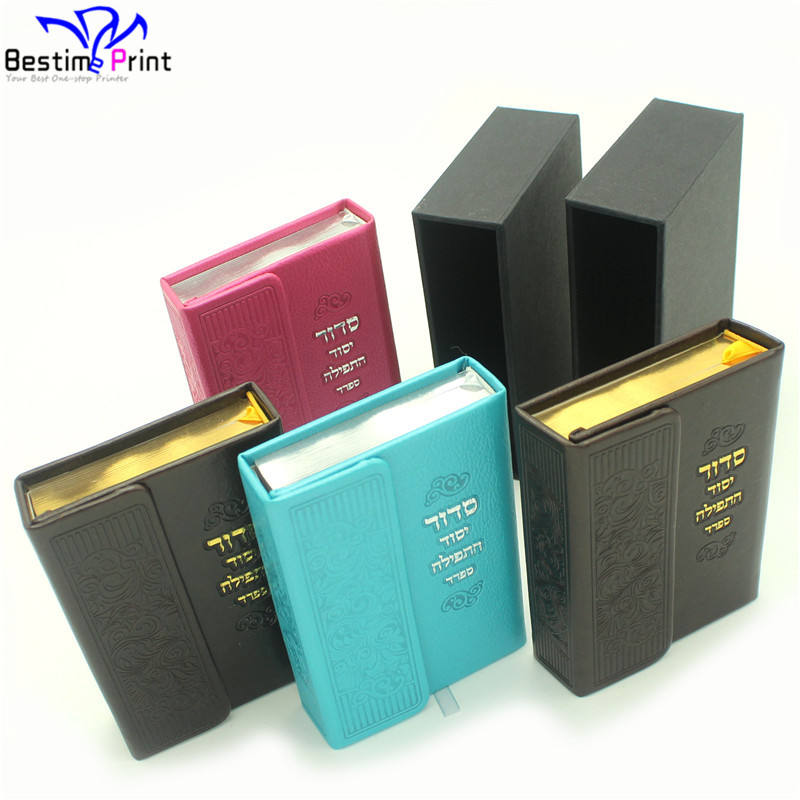 Offset Print Leather Cover Jewish Bibles Beautiful Judaica Books