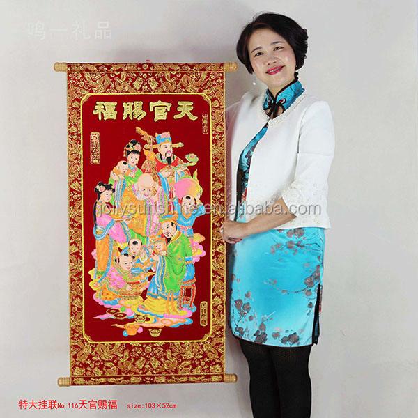 Счастье дается бог китайский новый год стеной выделите с мерцание световой бархат характер