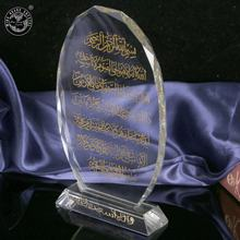 MH-NJ0141 glass crystal Allah and Muhammad Award glass Allah plaque