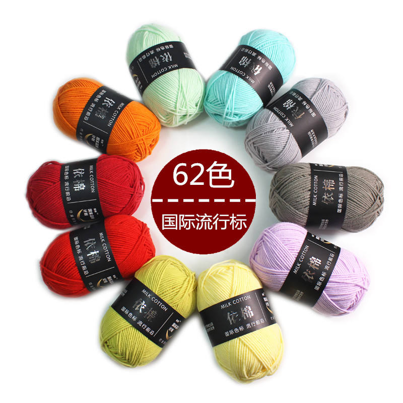 Free samples bulk crochet baby yarn Milk Cotton Yarn 4ply Cotton Yarn Price for knitting