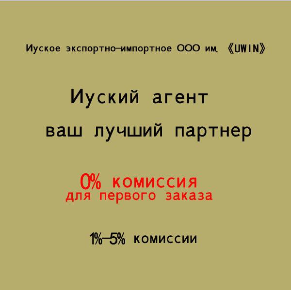 Агент ювелирных изделий стили Богемии в Иу 1%-5% комиссии