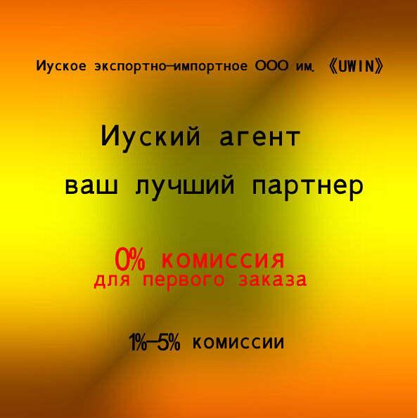 Агент подвески в Иу 1%-5% комиссии