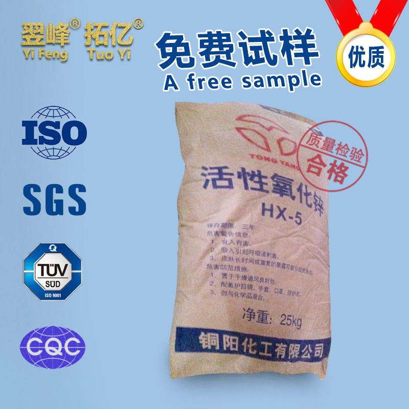 Nanomet zinc oxide 95% hoạt động kẽm oxide/quảng tây HX-5 Đài Loan chuối