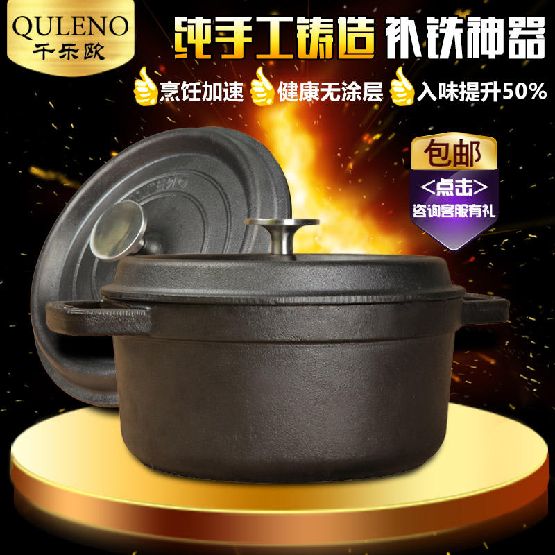 Thick cast iron pan nonstick pot stew pot traditional handmade raw wok cooker uncoated cookware